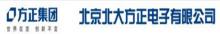 北京北大方正电子有限公司