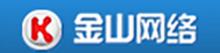 北京金山网络科技有限公司