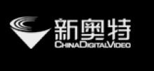 新奥特(北京)视频技术有限公司