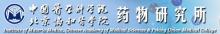 中国医学科学院药物研究所